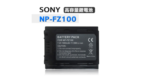 SONY NP-FZ100 攝影機高容量防爆鋰電池 A9 / A7III / A7RIII / A7M3 專用
