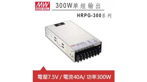 MW明緯 HRPG-300-7.5 7.5V機殼型交換式電源供應器 (300W)