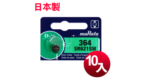◆日本制造muRata◆公司貨 SR621SW 鈕扣型電池(10顆入)