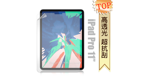 iPad Pro 11吋 高透光亮面耐磨保護貼 平板保護膜