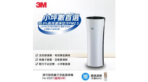 【N95口罩濾淨原理】3M 淨呼吸空氣清淨機 淨巧型4坪FA-X50T(加碼再送濾網1片)