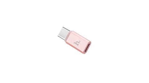 hoco Micro USB to Type C 轉接器/ 轉換頭_玫瑰金