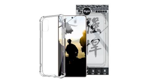MyStyle for 三星 Samsung Galaxy Note 20 強悍軍規5D清透防摔殼