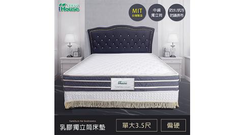 IHouse-希夢斯 中鋼四線 2.2mm備長炭邊 乳膠獨立筒床墊(偏硬)單大3.5尺