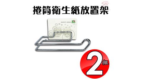 2組免施工捲筒衛生紙放置架強力無痕膠/免釘牆/可重複水洗/SGS檢驗