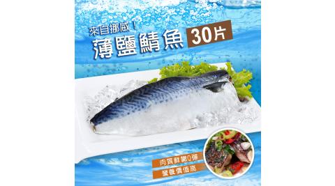 【鮮食煮藝】挪威薄鹽鯖魚X30片(160±40g/片)