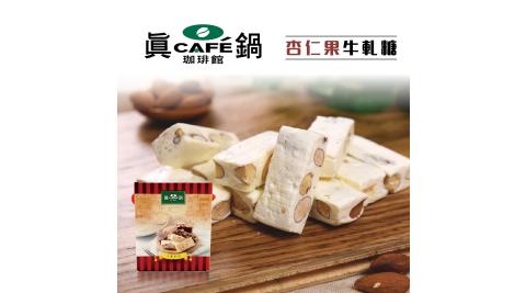 《真鍋珈琲LC》杏仁果牛軋糖(150公克/盒,共4盒)