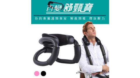 AKWATEK 革命性百變舒頸寶 AK-09016