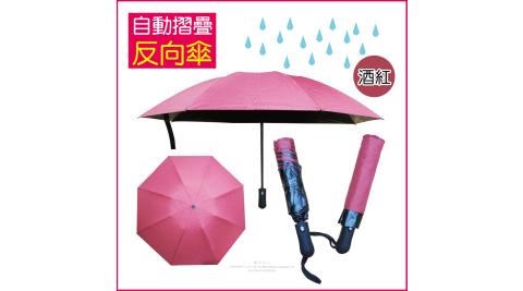 【生活良品】8骨自動摺疊反向晴雨傘-酒紅色(大傘面)