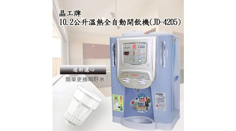 【晶工牌】10.2公升溫熱開飲機JD-4205