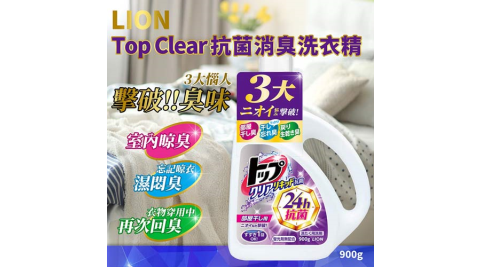 日本LION Top Clear抗菌消臭洗衣精900gX4