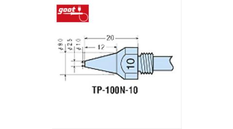 goot日本 φ1.0mm吸錫頭 TP-100N-10