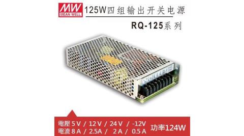 MW明緯 RQ-125D 四輸出機殼型交換式電源供應器 (124W)