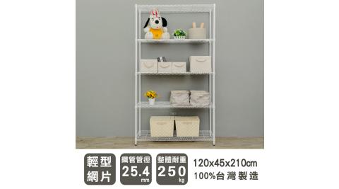 【dayneeds】輕型 120X45X210公分 五層烤白波浪鐵架