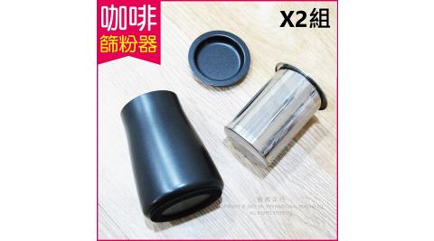 2件超值組【生活良品】咖啡篩粉器-鐵氟龍黑色(咖啡粉過濾器 接粉器 聞香杯)