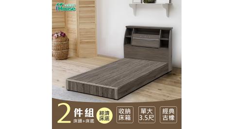 IHouse-群馬 和風收納房間2件組(床頭箱+床底)-單大3.5尺