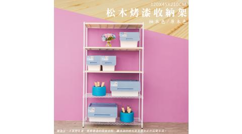 【dayneeds】松木 120x45x210公分 五層烤白收納層架
