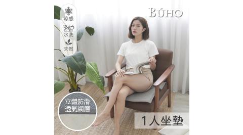 【BUHO】3D立體日式止滑藤蓆(灰)一人坐墊55x55cm(1入)