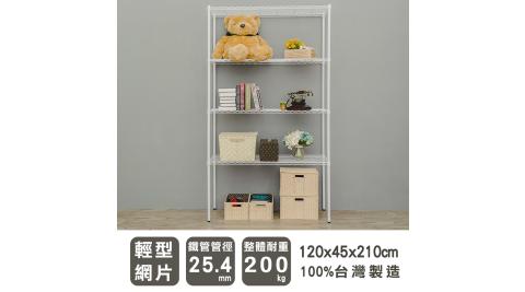 【dayneeds】輕型 120X45X210公分 四層烤白波浪鐵架