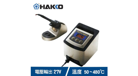 HAKKO FX-890 面板分離式溫控電烙鐵