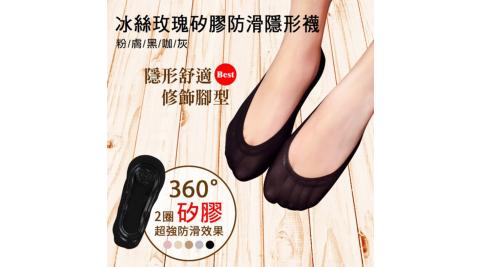 【在地人】透氣冰絲玫瑰矽膠防滑隱形襪超值12雙組多色任選(淺口襪隱形襪無痕襪)