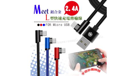 [Meet] Micro USB 2.4A 鋁合金L型 快速傳輸充電線 (120cm)