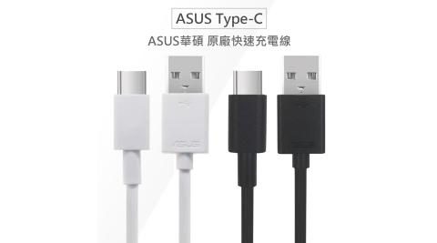 ASUS 原廠平輸 Type-C QC快充線 傳輸線 充電線 數據線