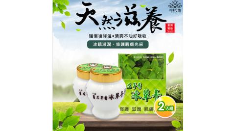 【心海文物】100g左手香冰草膏兩入組(SH-0017)