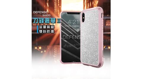 DEFENSE 刀鋒奢華II iPhone Xs Max 6.5吋 耐撞擊防摔手機殼(璀璨粉) 防摔殼 保護殼
