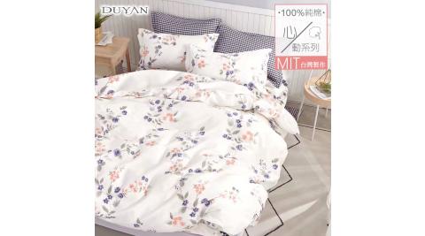 《DUYAN 竹漾》台灣製100%精梳純棉雙人床包被套四件組- 曼蒂的花環