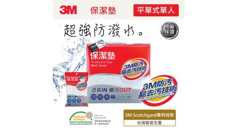 【3M】保潔墊包套(平單式)-單人+保潔墊枕頭套