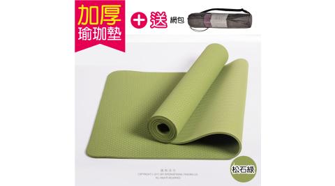 【生活良品】頂級TPE加厚彈性防滑環保6mm瑜珈墊-松石綠色(超划算!送網包背袋+捆繩!)
