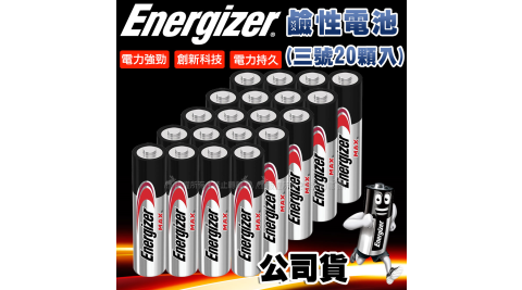 Energizer 勁量 持久型3號鹼性電池 AA (20顆入) 無汞