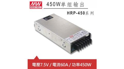 MW明緯 HRP-450-7.5 7.5V單組輸出電源供應器(450W)