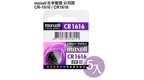 日本制maxell公司貨CR1616/CR-1616(5顆入)鈕扣型3V鋰電池