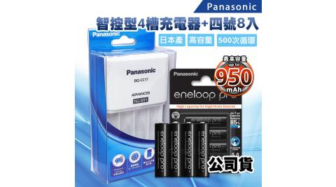Panasonic 智控型4槽 鎳氫低自放充電器+黑鑽款eneloop PRO 950mAh 低自放4號充電電池(8顆入)