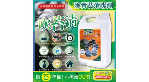 吹苔清青苔清潔劑4公升重量級大罐裝