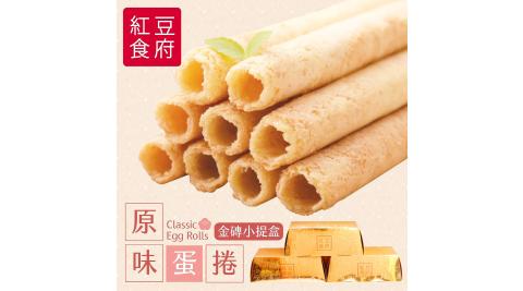 預購《紅豆食府BL》原味蛋捲金磚小提盒(6入/盒,共四盒)