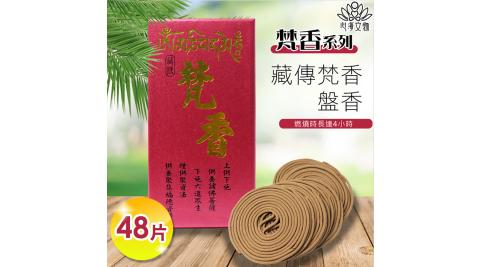 【心海文物】4小時藏傳梵香盤香48片(SH-0024)