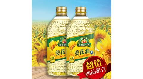 【得意的一天】100%純葵花油(2罐/組)2組