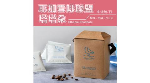 【江鳥咖啡 RiverBird】耶加雪啡聯盟 塔塔朵 濾掛式咖啡 (10入*1盒)