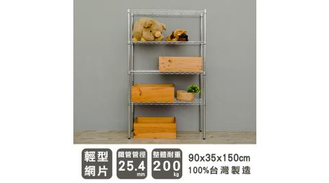 【dayneeds】輕型 90X35X150公分 四層電鍍波浪鐵架