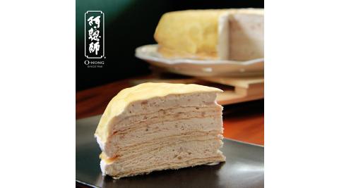 預購《阿聰師》芋頭千層蛋糕8吋(900g)(奶蛋素)-冷凍配送