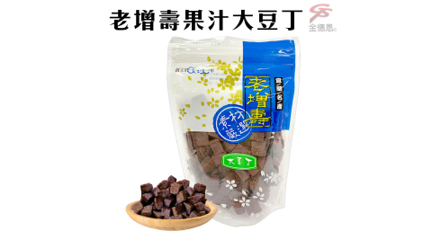 2包傳統好滋味老增壽果汁大豆丁1包350g/零嘴/豆干