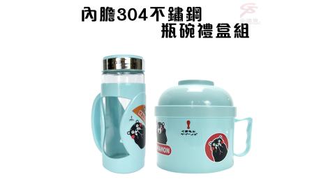 內膽304不鏽鋼瓶碗禮盒組/送禮/環保/玻璃杯/泡麵碗/隨身瓶