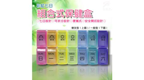 7日可拆式DIY組合彩色藥盒附星期貼紙/兩款可選 金德恩