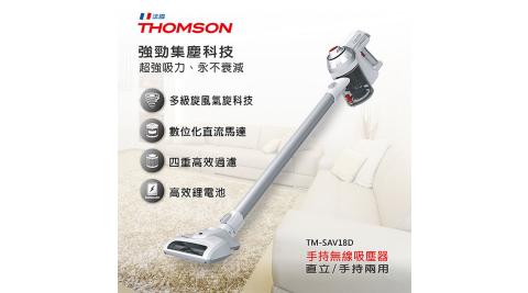 企業專案法國湯姆森THOMSON手持無線吸塵器超強吸力TMSAV18D公司貨