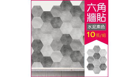 生活良品六角仿水泥花磚牆貼水泥素色款20x23cm每套10片壁貼地板貼紙防水即撕即貼