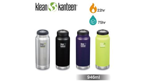 【美國Klean Kanteen】四色 TKWide寬口不鏽鋼保溫瓶-946ml 保溫瓶 咖啡杯