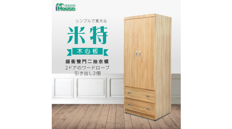 IHouse-米特 木心板雙門二抽衣櫃-3x6尺